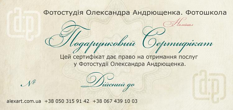 Подарунковий Сертифікат на фотозйомку